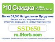 iHerb.com - Витамины,  Добавки и Натуральные Здоровые Продукты